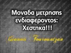 Funny Greek, Funny Photos, Relax, Dragon, Jokes, Lol, Humor, Fanny Pics, Husky Jokes