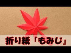 折り紙 『もみじ』 の切り方|Origami maple - YouTube