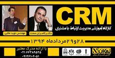 http://www.myindustry.ir/customer-relationship-management-crm-9405.html