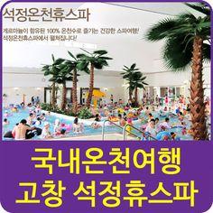 국내온천여행 고창 석정휴스파 이용정보