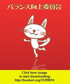 Balance meow, iphone, ipad, ipod touch, itouch, itunes, appstore, torrent, downloads, rapidshare, megaupload, fileserve
