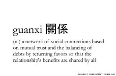 pronunciation | guan-'shi