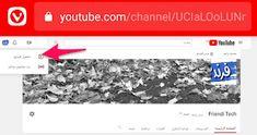 إنشاء قناة على اليوتيوب بعد كافة التحديثات دليل شامل وتفصيلي Channel Tech Youtube