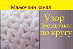 2 Узор крючком Звездочки по кругу для шапки, снуда Crochet Star Stitch p...