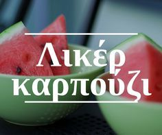 Πώς να φτιάξεις λικέρ καρπούζι Συνταγή Greek Desserts, Greek Recipes, Fun Desserts, Cookbook Recipes, Cooking Recipes, The Kitchen Food Network, Yummy Mummy, Smoothie Drinks, Smoothies