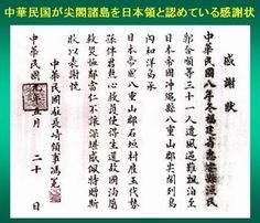 中華民国が尖閣諸島を日本領と認めている感謝状