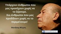 Great Words, Wise Words, Best Quotes, Life Quotes, Greek Quotes, Common Sense, Famous People, Personality, My Life