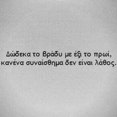 .- Perfection Quotes, Greek Quotes, English Quotes, Love Quotes, Poetry, Thoughts, Sayings, Words, Life