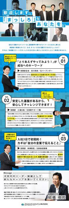 クリエイトジャパン株式会社/未経験からスタートできる!資産運用のコンサルティング営業の求人PR - 転職ならDODA(デューダ)