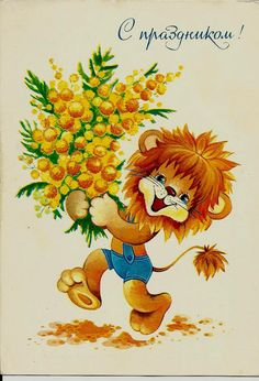 Vintage Russian Postcard  Young lion with flowers   image via LucyMarket, etsy