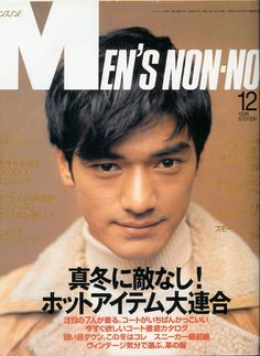 Takeshi Kaneshiro Cool Magazine, Magazine Covers, House Of Flying Daggers, Takeshi Kaneshiro, Acting Skills, Actor Model, Asian Actors, Love Of My Life, Pretty People