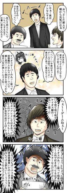 ネカマ 恋愛 小説