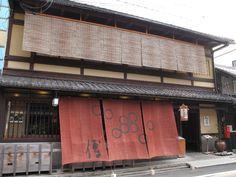 和久傳 堺町 - Google 検索