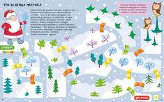 Shippovnik - Дед мороз игра ходилка. Детский.