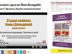 Бесплатный видеокурс Нины Демидовой из 5 уроков для начинающих валяльщиков: публикации на Ярмарке Мастеров