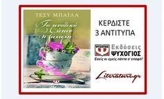Κερδίστε 3 αντίτυπα από το βιβλίο της Τέσυς Μπάιλα, «ΤΟ ΜΥΣΤΙΚΟ ΗΤΑΝ Η ΖΑΧΑΡΗ» Literature, Literatura