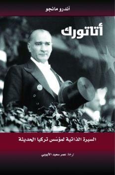 تحميل كتاب أتاتورك Pdf السيرة الذاتية لمؤسس تركيا الحديثة أندرو مانجو Movie Posters Movies Poster