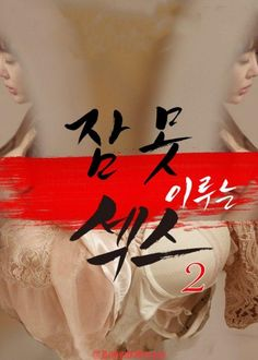 Nonton Film Semi Sleepless Sex 2 2016 Sub Indo Streaming dan Download Movie…