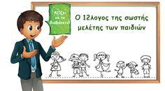 Back To School, Family Guy, Teacher, Comics, Boys, Fictional Characters, Baby Boys, Professor, Teachers