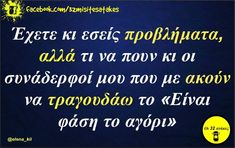 Greek Memes, Funny Greek, Greek Quotes, Just For Laughs, Funny Quotes, Jokes, Lol, Greeks, Funny Shit