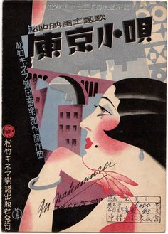 Tracing Japanese Lifestyle Changes Through Vintage Graphic Design and Products Japan Design, Japan Graphic Design, Japanese Poster Design, Vintage Graphic Design, Graphic Design Layouts, Graphic Design Posters, Graphic Design Typography, Graphic Design Illustration, Graphic Design Inspiration