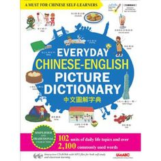 dictionary english chinese simplified discreet