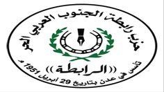 #اليمن   الجفري ينعي بن فريد احد اوائل مناضلي حزب رابطة الجنوب العربي