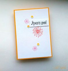 Fun Card Design: Che и немного фантазии: Цветная пыльца
