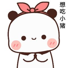 Cute Bunny Cartoon, Bear Gif, Chibi Cat, Loli Kawaii, Cute Love Gif, Kawaii Illustration, Little Panda, Dibujos Cute, Cute Doodles