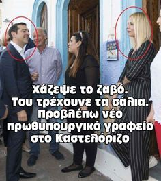 Greek Language, Funny Pins, Common Sense, My World, Funny Photos, I Laughed, Lol, Humor, Guys