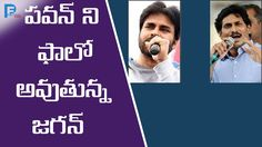 pawan kalyan, pawan jagan, janasena, ycp janasena, pawan tdp, tdp, jagan followiing to pawan, political, news, breaking news, contravercy, political fight