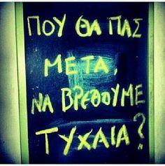 #Τυχαια