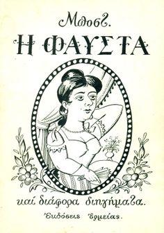 Μποστ : Η Φαύστα Beautiful Book Covers, Play S, Greek Art, My Love, Illustration, Books, Theatre, Greece, Artist