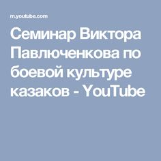 Семинар Виктора Павлюченкова по боевой культуре казаков - YouTube