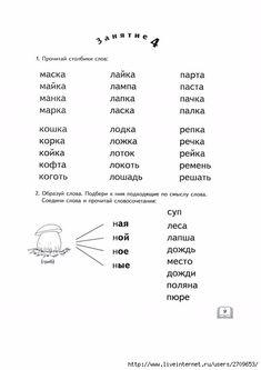 120994554_alifanova_e_a_egorova_n_e_razvitie_pravilnosti_i_osoznannostpage11.jpg (494×699)