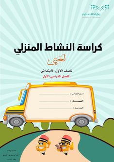 Arabic Alphabet Letters, Arabic Alphabet For Kids, Body Parts Preschool, School Book Covers, Islam For Kids, Starting School, Kids Learning Activities, Learning Arabic, Teaching