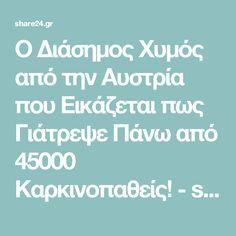 Ο Διάσημος Χυμός από την Αυστρία που Εικάζεται πως Γιάτρεψε Πάνω από 45000 Καρκινοπαθείς! - share24.gr