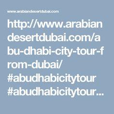 http://www.arabiandesertdubai.com/abu-dhabi-city-tour-from-dubai/ #abudhabicitytour #abudhabicitytourdeals