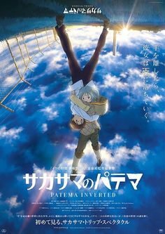 アジア太平洋映画賞にノミネート 北米公開も決定 「サカサマのパテマ」