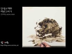 ▶ umTart : 수채화 바위 그리기 단색 watercolor painting rock single color - YouTube