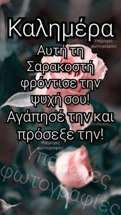 Greek Love Quotes, Good Morning, Wish, Words, Orthodox Christianity, Faith, Buen Dia, Bonjour, Good Morning Wishes