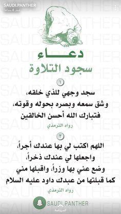 أذكار المسلم اذكر الله في كل مكان وزمان Islamic Love Quotes Islamic Phrases Islam Beliefs