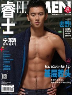 Zetao featured on the cover of Elle Men in China this month ahead of the games
