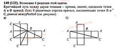 Ответ на задачу 140 - Математика 6 класс Виленкин
