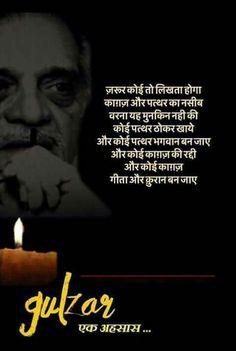 Mera naseeb toh lagta hai koi aur hi likh rha hai. Hindi Quotes Images, Shyari Quotes, Desi Quotes, Hindi Quotes On Life, People Quotes, Motivational Quotes, Funny Quotes, Life Quotes, Inspirational Quotes