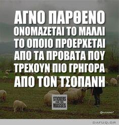 Αποτέλεσμα εικόνας για αστεια στιχακια Greek, Wisdom, Humor, Funny, Humour, Funny Photos, Funny Parenting, Funny Humor, Comedy