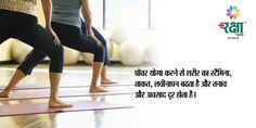 पॉवर योगा करने से शरीर का स्टैमिना, ताकत, लचीनापन बढता है और तनाव और अवसाद दूर होता है।
