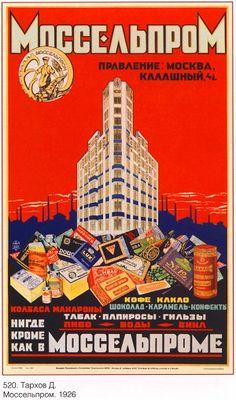 Первые рекламные плакаты в СССР 1930-1960 гг