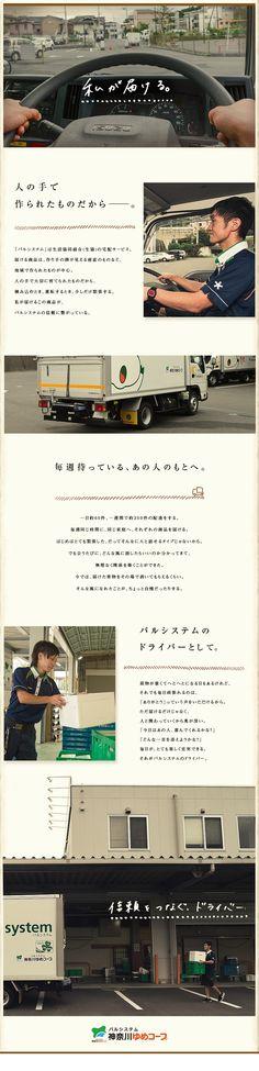 生活協同組合パルシステム神奈川ゆめコープ/地域密着、ドライバー職/普通運転免許で勤務可能・完全週休2日制・研修制度充実(20代、30代活躍中)の求人PR - 転職ならDODA(デューダ)