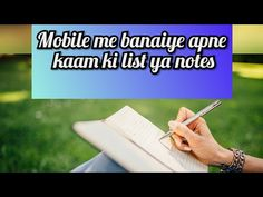 Top notes making android app#Best notes app - YouTube